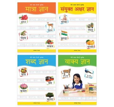 Meri Pratham Hindi Sulekh Boxset Book, 128 Pages Book By Wonder House Books, Box Set
